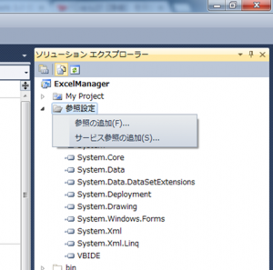 Excel VisualStadioの参照設定
